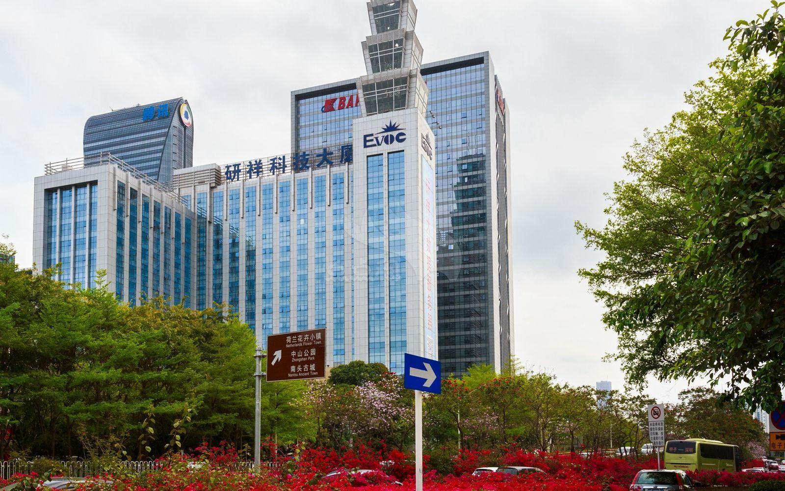 研祥科技大厦