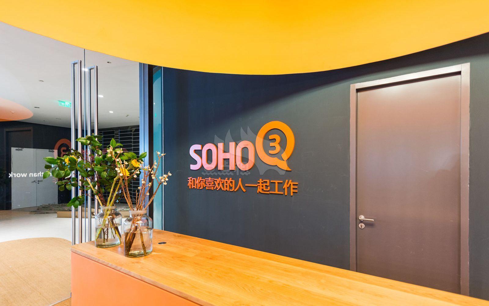 SOHO3Q-光华路SOHO二期