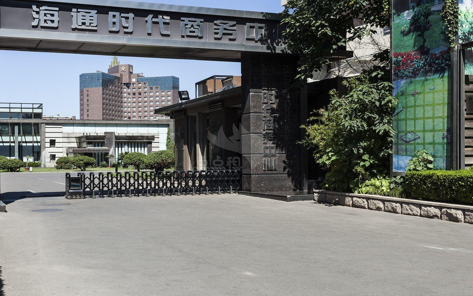 海通时代商务中心