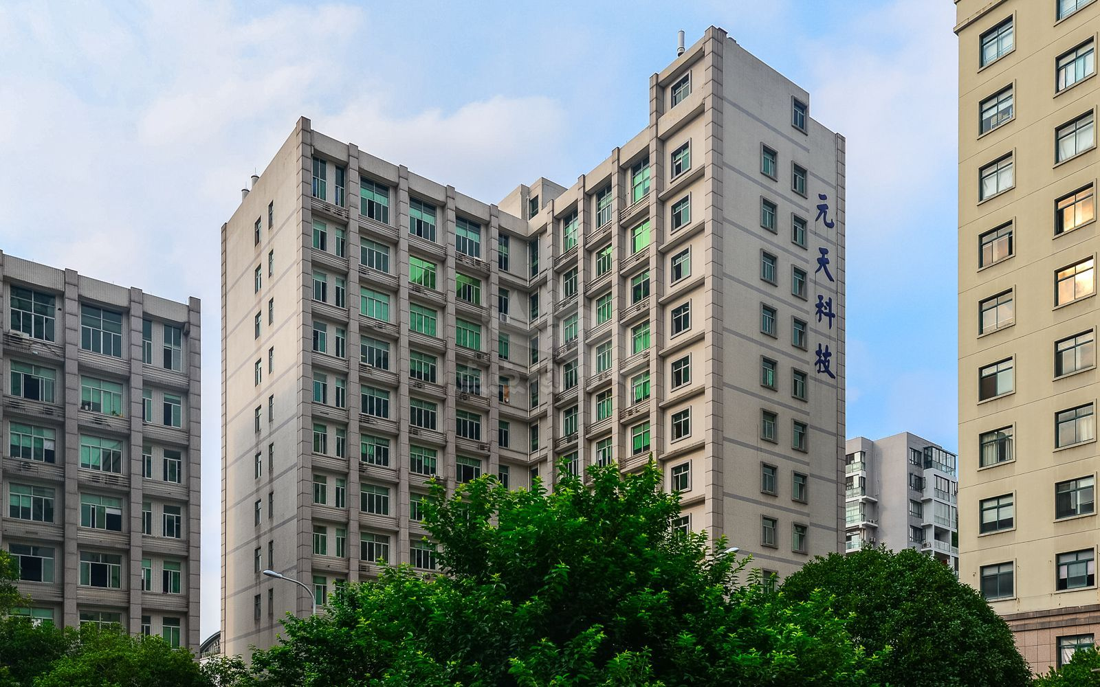 元天科技大楼
