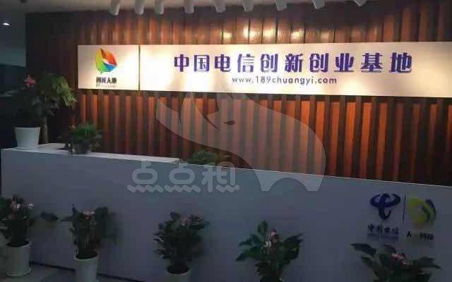 中国电信创新创业基地