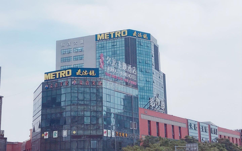 恒茂电商大厦