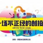 4月17日深圳活动 | 邀您参加150位投资大咖和CEO出席的不正经创投趴!