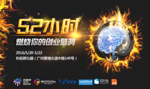 第三届广州创业沙拉 | 52小时燃烧你的创业脑洞