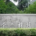杭州滨江浦沿金盛科技园写字楼出租 办公室出租户型76-250m²