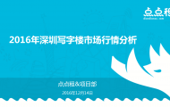 点点租出品—2016年深圳写字楼市场行情分析报告
