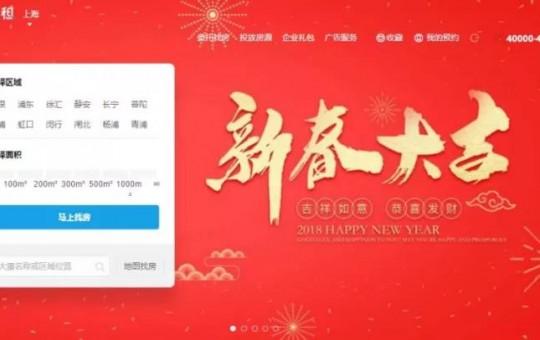 2017年中国写字楼办公室租赁大宗交易排行榜