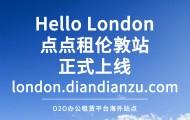 点点租伦敦站:伦敦,我们来了,以及思考
