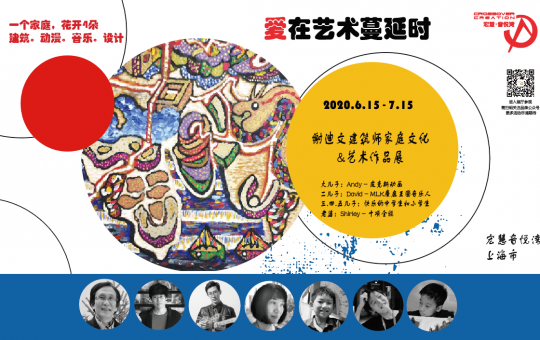 宏慧·音悦湾,爱在艺术蔓延时主题文化展开幕