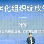 2020点点租华东区企业数字化改造的实践和努力