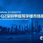 蓝石数据 | 2021年Q2-深圳甲级写字楼市场报告