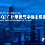 蓝石数据 | 2021年Q2-广州甲级写字楼市场报告