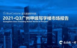 蓝石数据 | 2021年Q3-广州甲级写字楼市场报告
