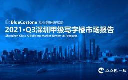 蓝石数据 | 2021年Q3-深圳甲级写字楼市场报告